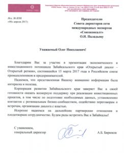 Корпорация развития Забайкальского края, благодарность Паладьеву