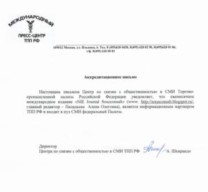 NIE Journal вошел в пул Федеральных СМИ ТПП РФ