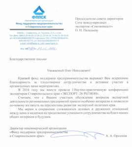 Ставраполь О.Н. Паладьеву