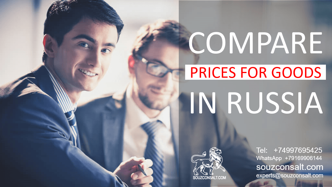 Compare prices for goods in Russia