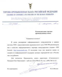 Рекомендация Фатеев ТПП РФ